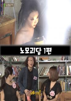 Nomo Show Season 5第5集,高清在线播放