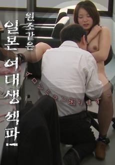 日本女大学生喜欢援助